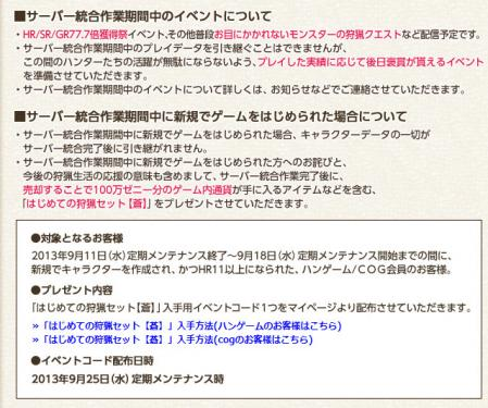 bandicam 2013-08-22 14-55-31-637