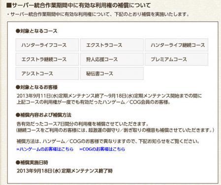 bandicam 2013-08-22 14-54-39-762