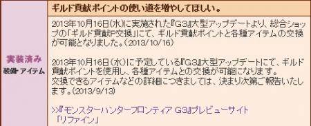 bandicam 2013-10-17 06-04-31-260
