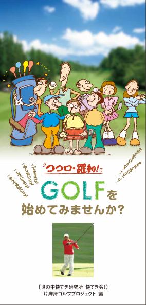 スマイルゴルフ1