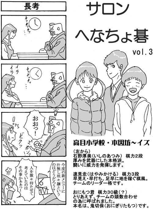 henachoko03-01.jpg