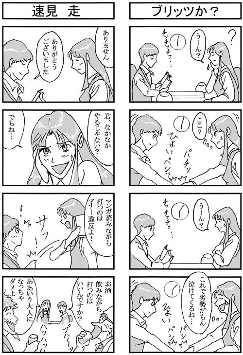 henachoko03-02.jpg