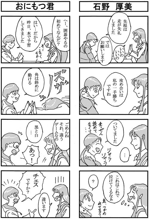 henachoko03-03.jpg