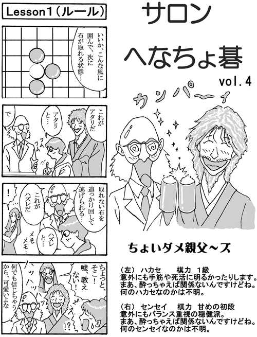 henachoko04-01.jpg