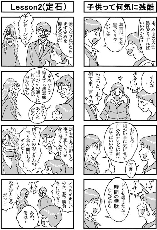 henachoko04-02.jpg