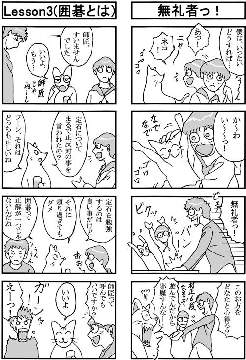 henachoko04-03.jpg