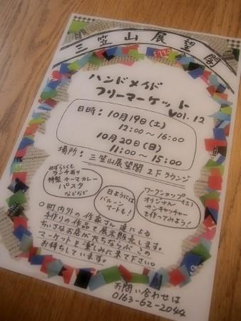 フリマお知らせ (1) (450x338)