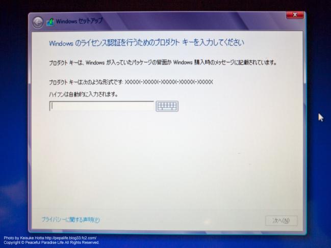 Windows 8 Proインストール画面