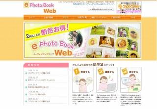 e-photobook(サンプリ)_320x222