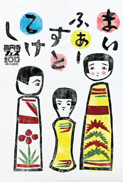 MY FIRST KOKESHI ! はじめての伝統こけし in 高円寺フェス2013