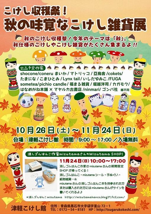 こけし収穫祭!1