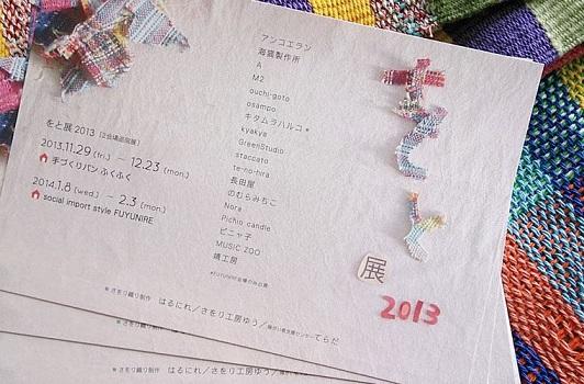 をと展2013(1)