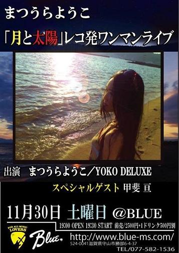 20131130まつうらようこlive(1)