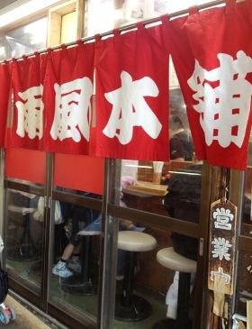 2013雨風本舗