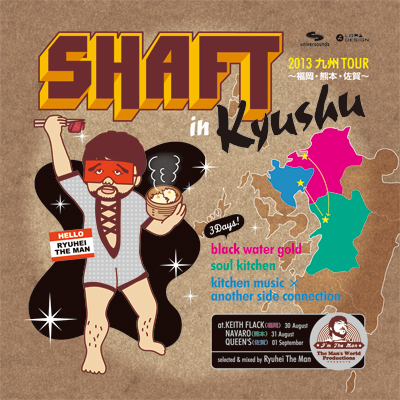 shaft_kyusyu_jacket400.jpg