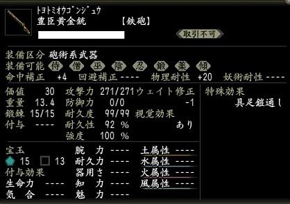 鉄砲271