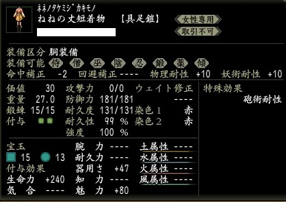 胴器魅47-80盾