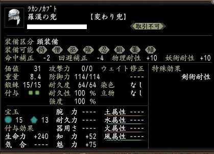 頭魅知52-75盾