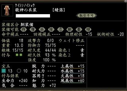 胴魅風72-60前衛
