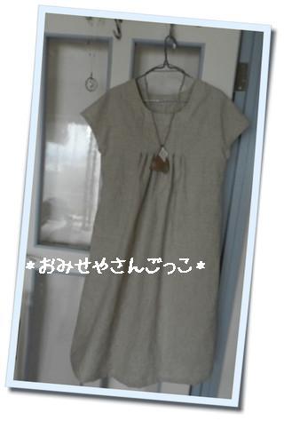オトナワンピ018