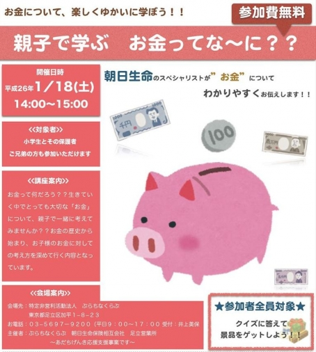 【改訂】お金ってな~にセミナーチラシ-20140118_R2