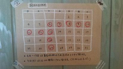 20130804_105846.jpg