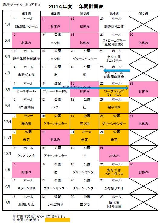 pocokeikaku2014-5.jpg