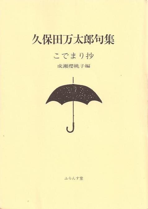 2013033018183295e万太郎句集