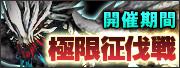left_bnr_kyokusei2_hunt_over.jpg
