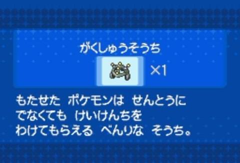 【ポケモンXY】「がくしゅうそうち」神杉wwwwwwwww