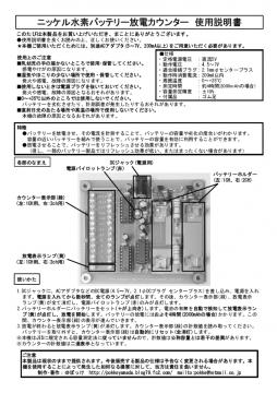 BATT_COUNT_manual.jpg