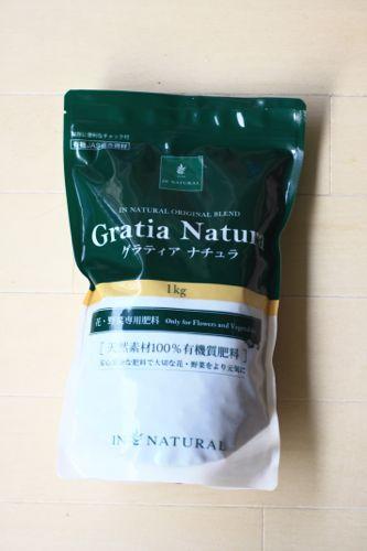 グラティア ナチュラ