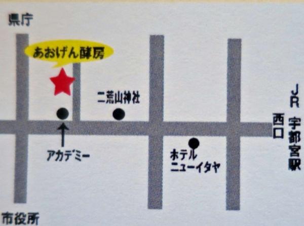 醗酵カフェ あおげん酵房