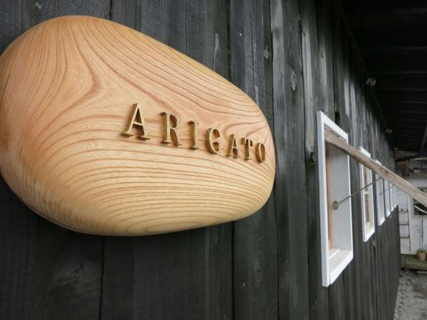 ARIGATO(光ヶ丘団地)