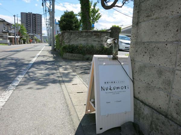 朝採りレストラン Nukumori(ぬくもり)