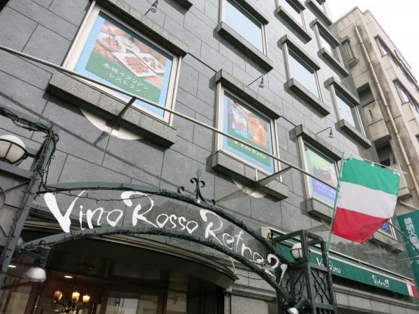 ヴィーノ ロッソ