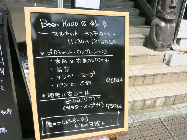 BeerHall&鉄串 オルセット