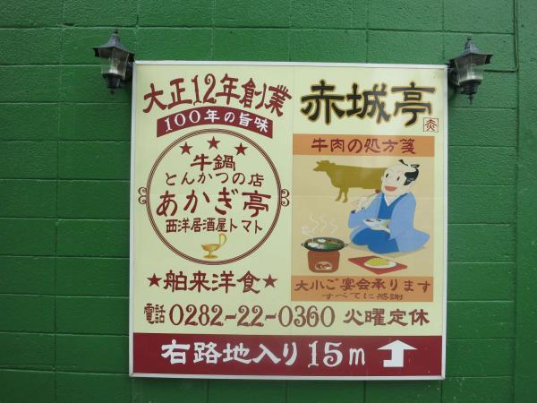 洋食 赤城亭