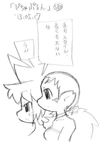 「ぴちゃぷるん~ガーディアンズ」580コマ目