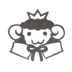 王さまひつじちゃん