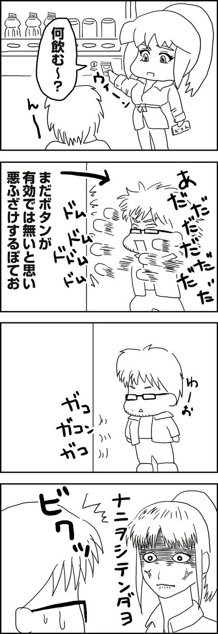 書きなぐり ぽてお日記6