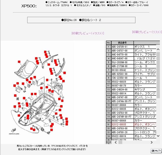 ヤマハ部品表 (640x614)