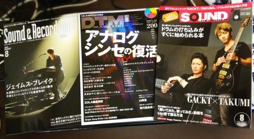 今月のDTMマガジン・SD・サンレコ~♪(2013年8月号)