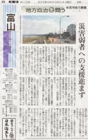 読売新聞2013年3月31日