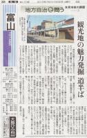 読売新聞2013年3月30日