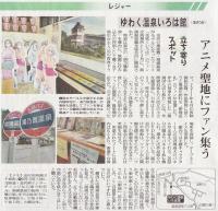 読売新聞2013年4月13日