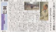 読売新聞2013年4月14日