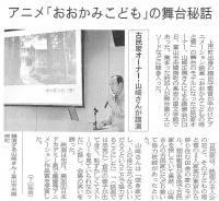 朝日新聞2013年4月17日