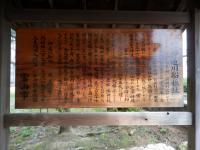 神通川船橋址
