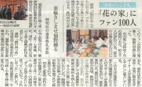 富山新聞2013年5月4日